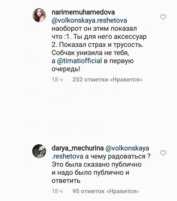 Анастасия Решетова оправдала Тимати, который не ответил на провокацию Ксении Собчак