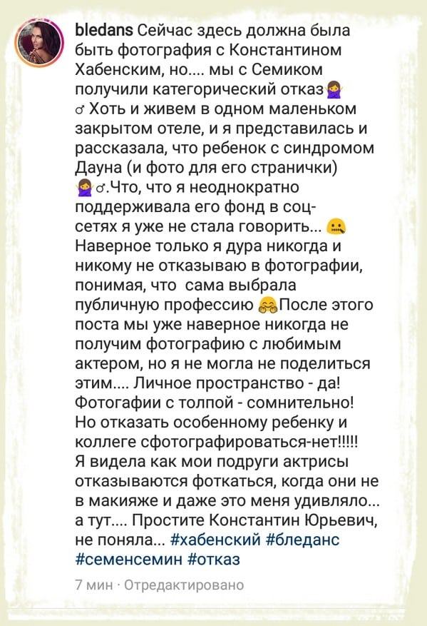 Эвелина Блёданс устроила травлю Константину Хабенскому