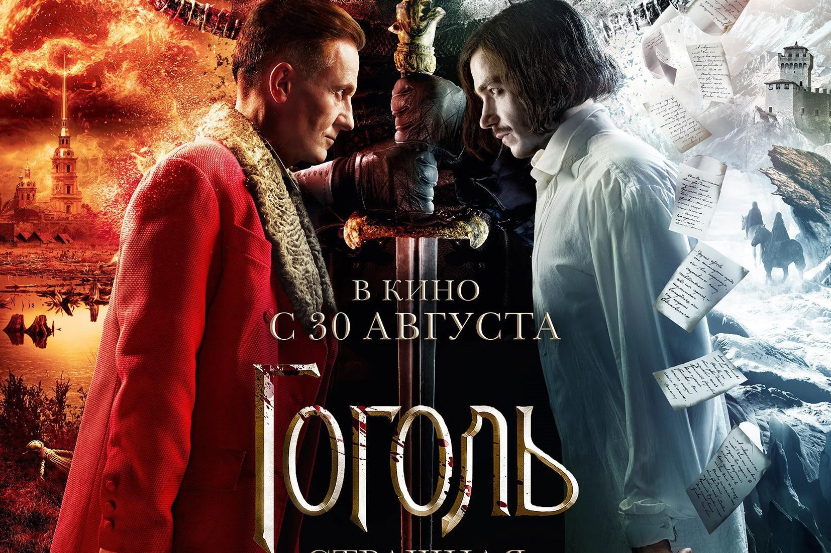 Успех или провал: зрители разошлись во мнениях о третьей части «Гоголя»