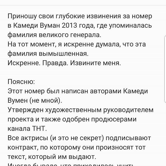 Звезда Comedy Woman Наталия Медведева извинилась за всю команду ТНТ