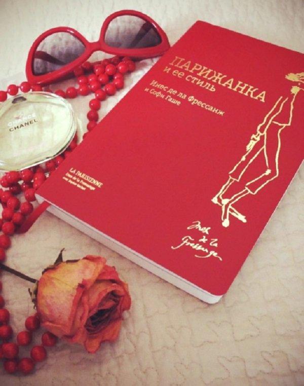 «Парижанка и ее стиль», Инес де ла Фрессанж, Софи Гаше